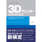 3dp_guidebook.png