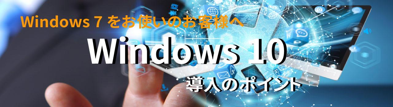 へ ウィンドウズ 7 から 10 まだ可能!Windows 10