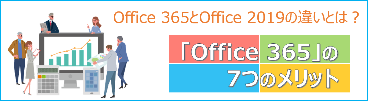 o365banner5.png