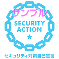 security_action_hitotsuboshi_sample-small_color.jpg